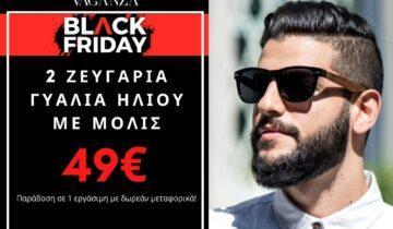 Black Friday στην VAGANZA: 2 ζευγάρια γυαλιά ηλίου με μόλις 49€
